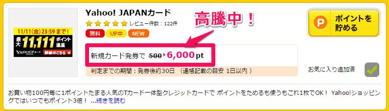 yjcard6000